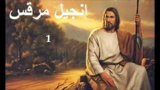 ✥ 2. إنجيل مرقس (الكتاب المقدس الصوت باللغة العربية) ✥
