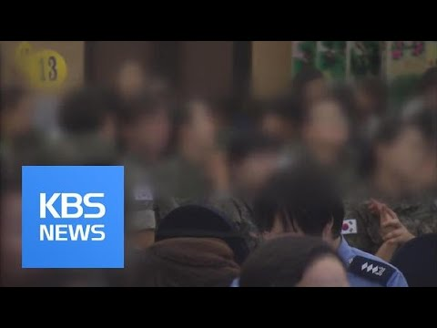 Xxx Mp4 Military Sex Scandals KBS뉴스 News 3gp Sex