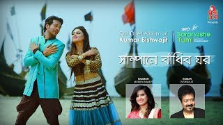 Shampane Badhibo Ghor II Kumar Bishwajit & Nancy ll Sarangshe Tumi Musical Film II Official Video
