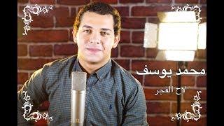 محمد يوسف - لاح الفجر | Mohamed Youssef - Laha Al Fajr