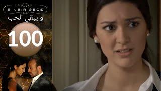 مسلسل و يبقى الحب   الحلقة 100