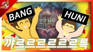 [CC] Bang and Huni still laugh even when their Nexus is going down lol  [ Game full ]
