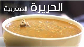 الحريرة المغربية الاصلية بخطوات واضحة وبسيطة  Harira Moroccan Soup