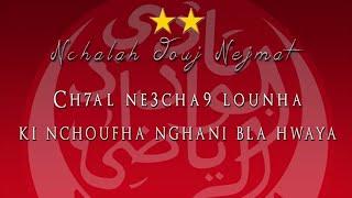 Winners 2005 | Chant | Nchalah Jouj Nejmat