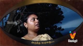 Moondravathu Kan - Couple Predict Future - EP 550 | Vendhar Tv
