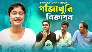 New Bangla Funny Video || গাঁজাখুরি বিজ্ঞাপন - Gajakhuri Biggyapon By Funbuzz 2017