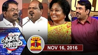 (16/11/2016)Makkal Mandram | TN Election - Political Parties : Why you should vote for us.?