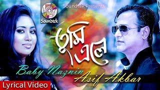Asif | Baby Naznin | Zulfiqer Russell | Tumi Ele | তুমি এলে | Bangla Lyrics Video | Bangla Hit Song