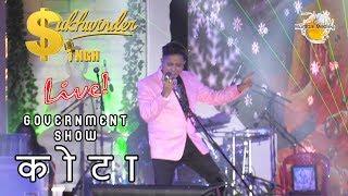 Sukhwinder Singh I Live in Concert I Govt. Event - Kota (After Movie)