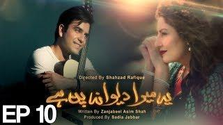 Yeh Mera Deewanapan Hai - Episode 10 | ATV | Top Pakistani Dramas