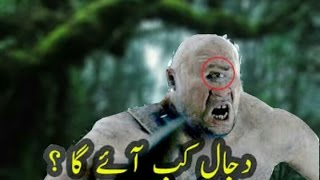 Dajjal Kab Aayega  When Will the Antichrist Come Urdu islamic video 2017