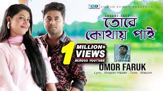Tore Kothay Pai   Omor Faruk   Anan Khan   Dolon   Masum   Aronno   Bangla New Music Video   2019