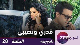 مسلسل قدري و نصيبي  - حلقة 28 - ZeeAlwan