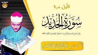 لأول مرة فى تاريخ حياته القرآنية يتلو من سورة الحديد   الشيخ عبدالباسط عبدالصمد   جودة عالية HD