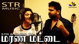 மரண மட்ட  | தெறிக்கும் ஓவியா | Marana Matta Lyric Video | New year Song | Simbu Oviya Song | STR