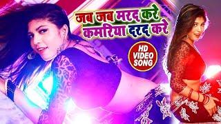 #HD VIDEO #जब जब मरद करे कमरिया दरद करे Jab Jab Marad Kare || Abhiram Pandey Ankush || Bhojpuri