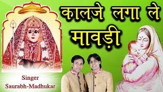 कालजे लगा ले मावड़ी !! Beautiful Jeen Mata Bhajan By Saurabh-Madhukar