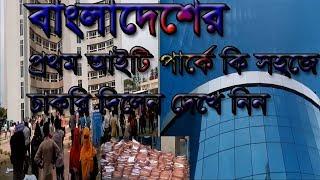 Bangladesh first  IT PARK JESSORE JOB FAIR 2017!!!!!(Software Technology Park)