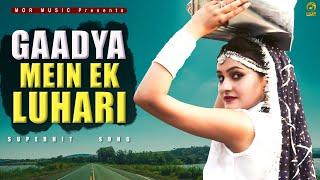 Gaddya Me Ek Luhari || 2016 New Superhit Dj Song || Mahi Chaudhary & Masoom Sharma || Mor Haryanvi