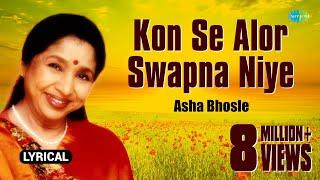 Kon Se Alor Swapna Niye with Lyrics | কোন সে আলোর স্বপ্ন নিয়ে | Asha Bhosle