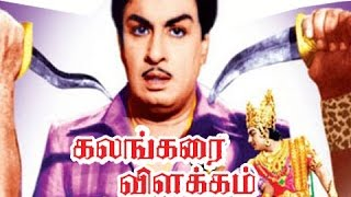 mgr movie |kalangarai Vilakkam | Tamil Full Movie