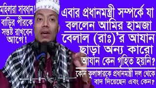 images Bangla Waz 2017 About Hazrat Belal R A Eatim Poor Releative Our Wife By Maulana Amir Hamza React