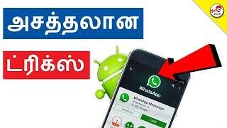 Top Basic WhatsApp Tips & Tricks 2017 - சிறந்த தந்திரங்களை 2017 | Tamil Tech