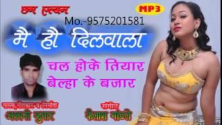Cg song AK chhattisgarhi Mp3-chal hoke tiyar Bilha ke bajar