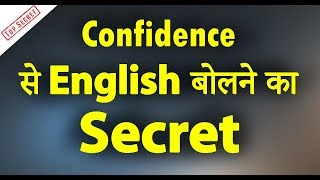 English बोलने का Secret | How to speak English | Basic English Course | Learn English speaking