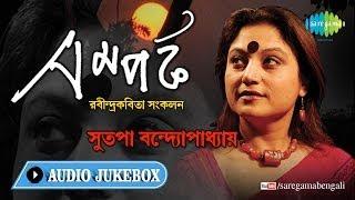 Samparka | Tagore Recitation | Sutapa Bandyopadhyay | Audio Jukebox