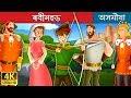 ৰবীনহুড | Robin Hood in Assamese | Assamese Story | Assamese Fairy Tales