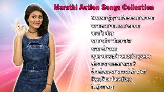Marathi Rhymes Collection For Children | मराठी बालगीत | Marathi Action Songs | Baby Rhymes Marathi