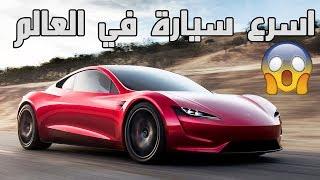 اسرع سيارة في العالم