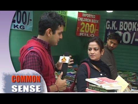 Common sense Episode 9 (Trade fair - Gandhi nagar)