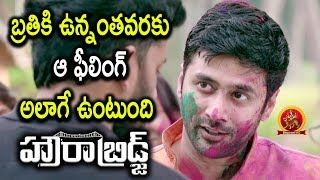 Rahul Ravindran Reminding His Love To Chandini - 2018 Telugu Movie Scene - Howrah Bridge Movie Scene