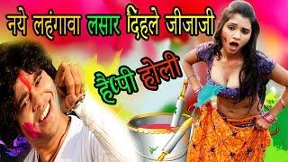 नये लहंगावा लसार दिहले जीजाजी - Happy Holi | Narayan Chiragana | Bhojpuri New Hot Holi Song | 2016