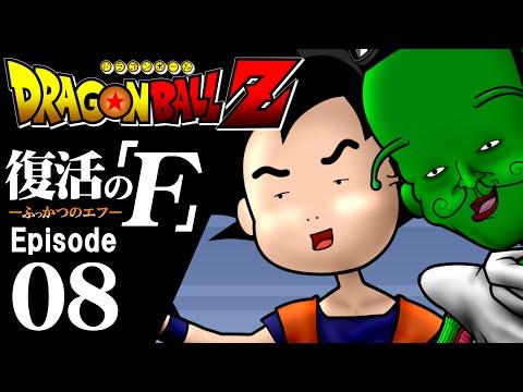 ドラゴンボールMAD 『手描き復活のF』 EP.08 (dragonball parody)
