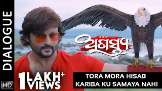 Tora Mora Hisab Kariba Ku Samaya Nahi | Dialogue | Agastya | Odia Movie | HD | Anubhav | Akash
