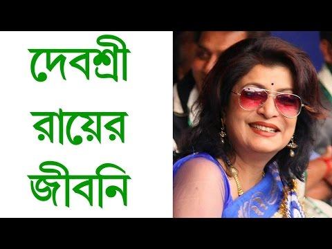 দেবশ্রী রায়ের জীবনি   Debashree Roy Biography