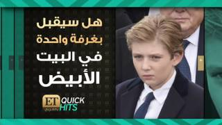 ET بالعربي – أحدث الاخبار الترفيهية في Quick hits