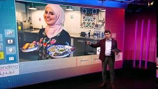 بي_بي_سي_ترندينغ: لاجئة سورية تطبخ الأطباق الحلبية والشامية لكبار نجوم #مهرجان_برلين_السينمائي