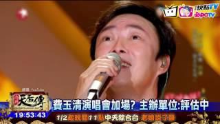 20170119中天新聞 費玉清演唱會加場? 主辦單位:評估中