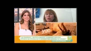 Youweekly.gr: H μητέρα του Μάριου Πρίαμου στο Happy Day