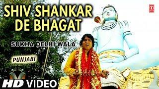 Shiv Shankar De Bhagat I Punjabi Shiv Bhajan I SUKHA DELHI WALA I Full HD Video Song  I New Latest