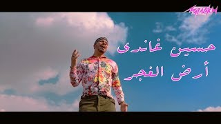 Hussein Ghandy - Ard El Ghagar (Official Music Video)   حسين غاندي - أرض الغجر - الكليب الرسمي