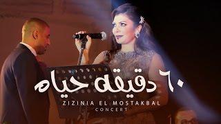 Assala - 60 Deqeqa Hayah [ Zizinia El Mostakbal Concert ] أصاله - 60 دقيقة حياه