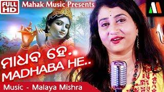MADHABA  HE: NEW ODIA  BHAJAN ft IRA MOHANTY | MALAYA MISHRA | MONSOON  CREATIVES |