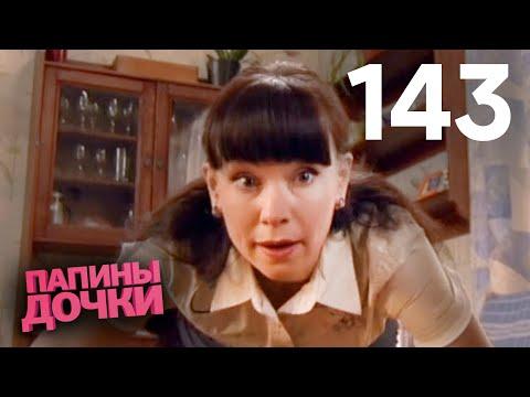 Xxx Mp4 Папины дочки Сезон 7 Серия 143 3gp Sex