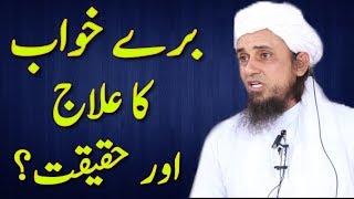 Bure Khawaab Ka ilaj Aur Haqeeqat   Zarur Sune   Mufti Tariq Masood   Islamic Group