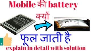 मोबाइल की बैटरी क्यों ख़राब हो जाती है ? इसे ख़राब होने से कैसे बचाए |